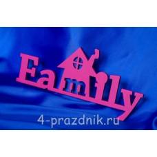Деревянное слово Family в виде домика, фуксия 2343-fuk