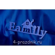 Деревянное слово Family в виде домика, синее 2343-sin
