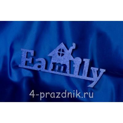 Деревянное слово Family в виде домика, синее 2343-sin оптом
