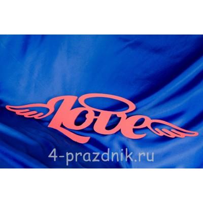 Декоративное слово Love ангельская 2689 оптом