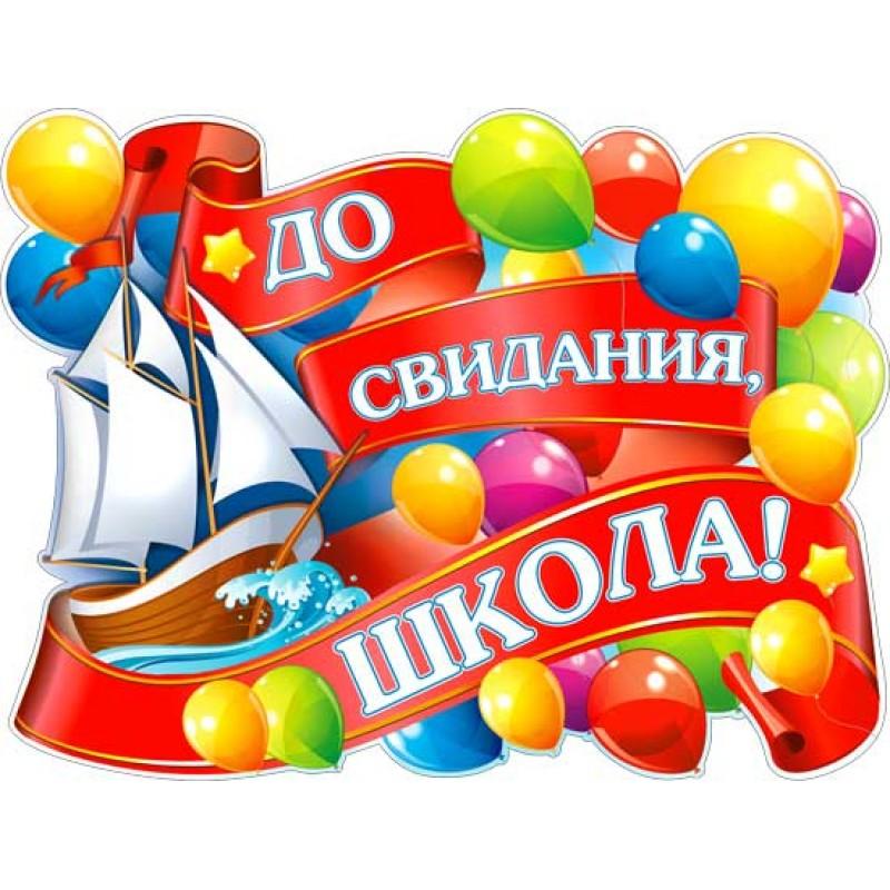 выпускной картинки надпись