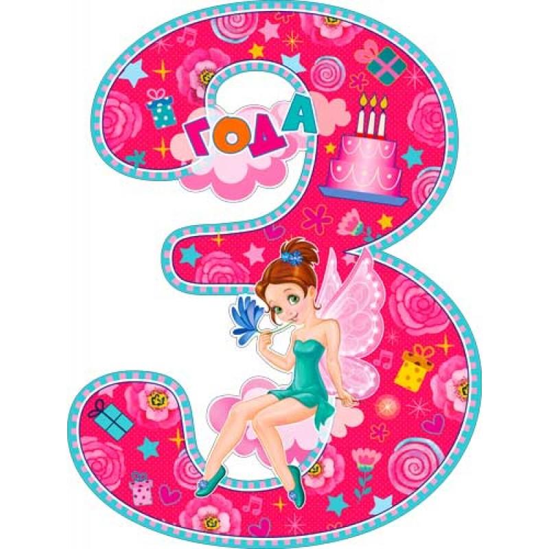 Поздравление с днем рождения девочке 3 годика маме