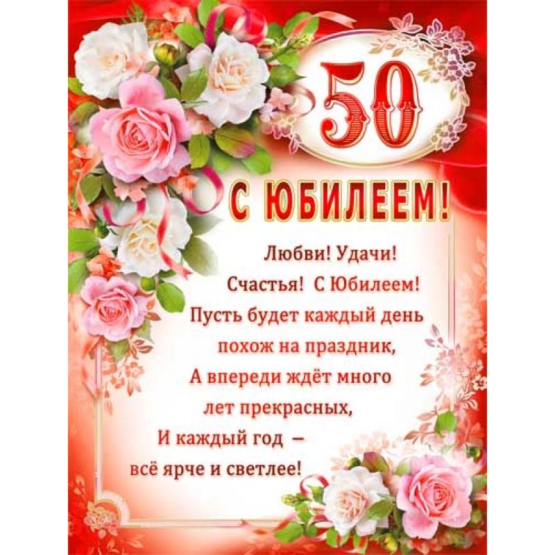 Поздравления с днем рождения 50 лет женщине по имени
