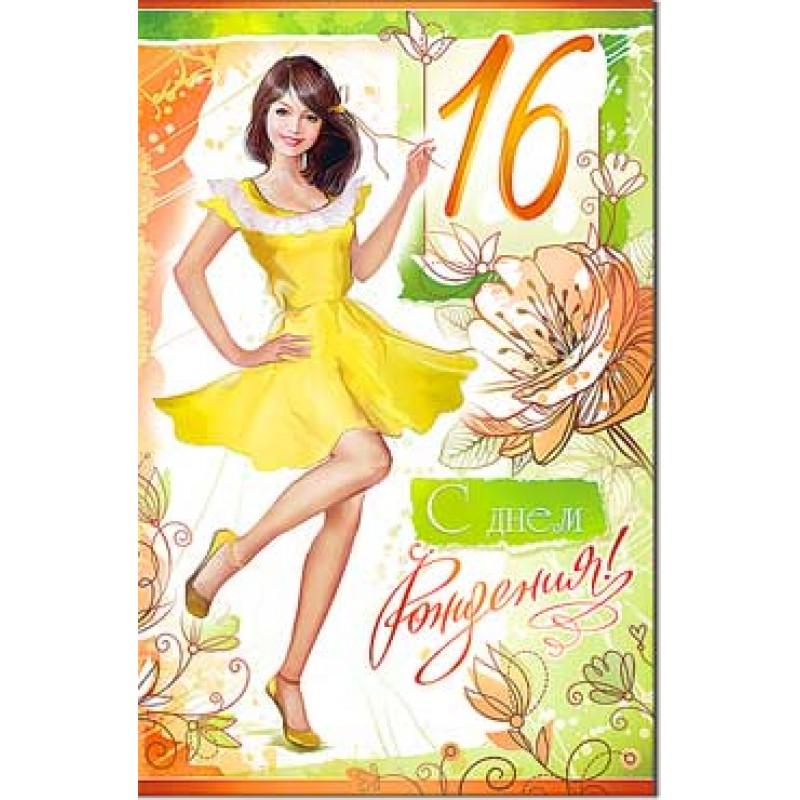 Поздравление с днем рождения девочке 16 лет открытки