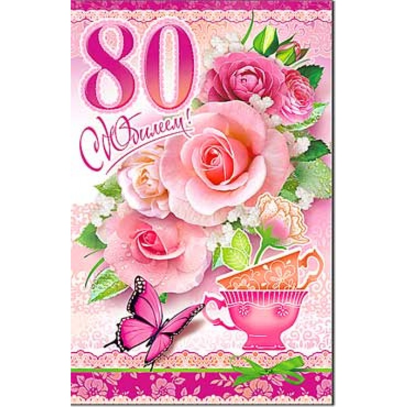 Поздравление с юбилеем 80 лет женщине красивые и нежные