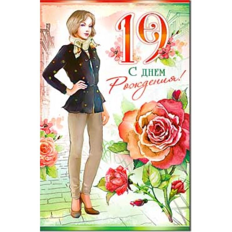 Поздравление 19 девушке лет