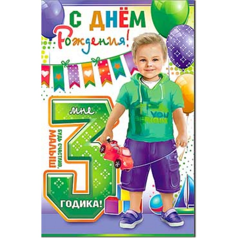 Стихи с днем рождения 3 годика племяннику