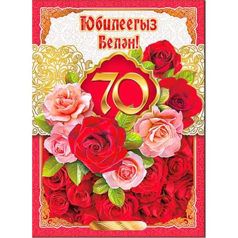 Поздравление по татарски на 50 лет