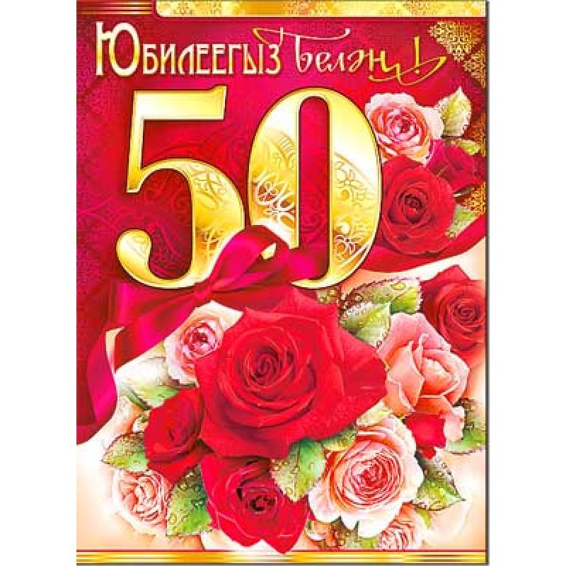 Татарча поздравление на 50 летие