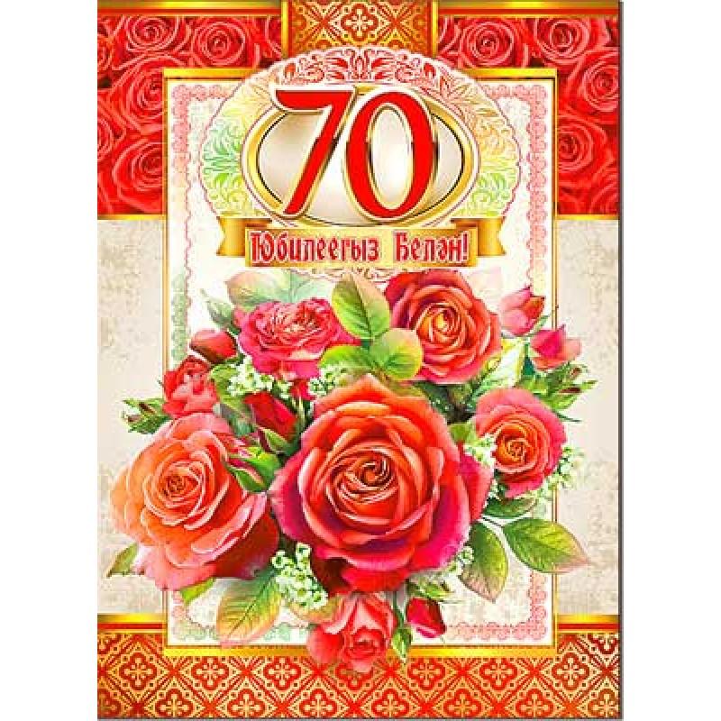 Поздравления маме на 70 лет на татарском