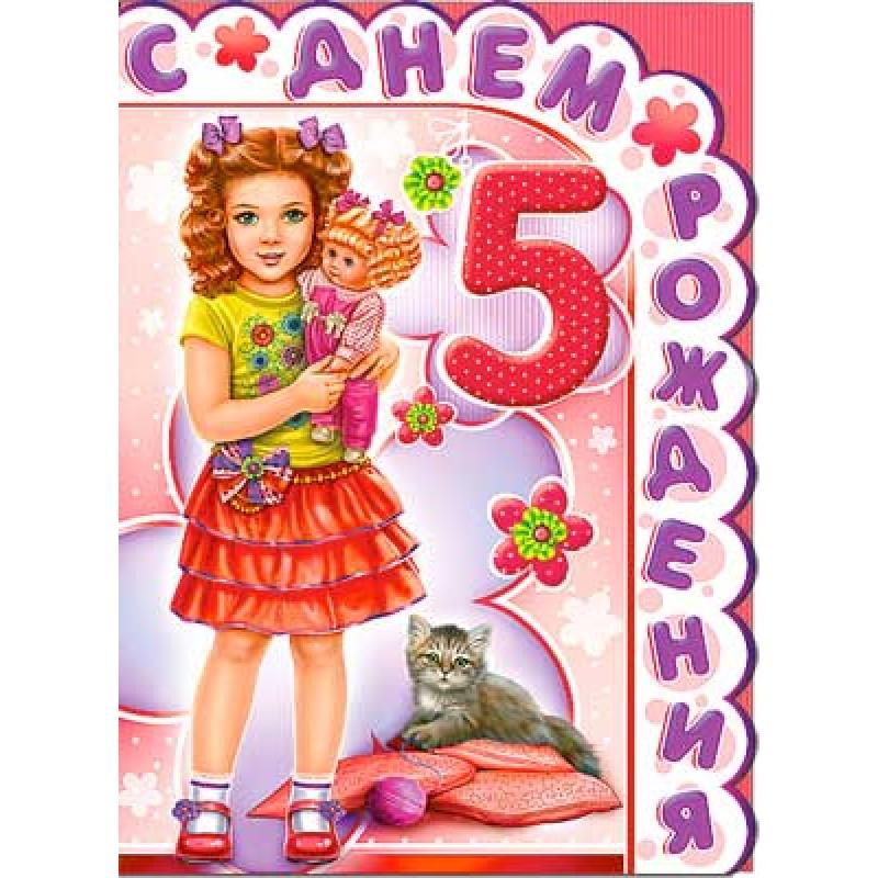 Открытка для девочки 5 лет с картинками
