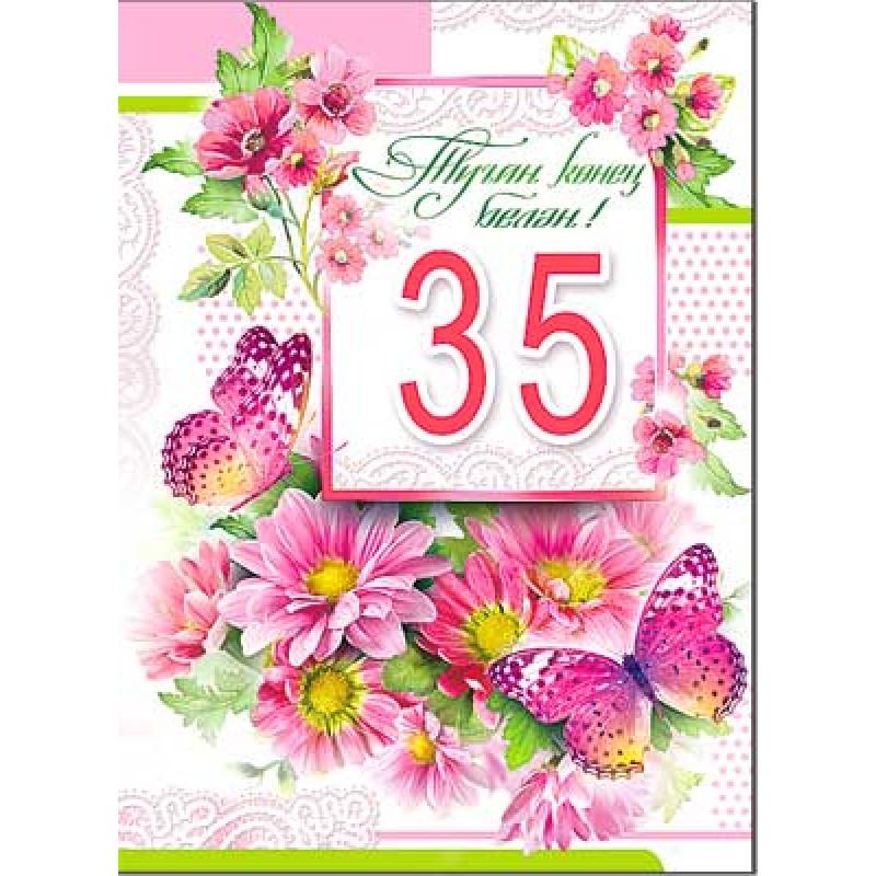 Татарские поздравления для женщины 35 лет