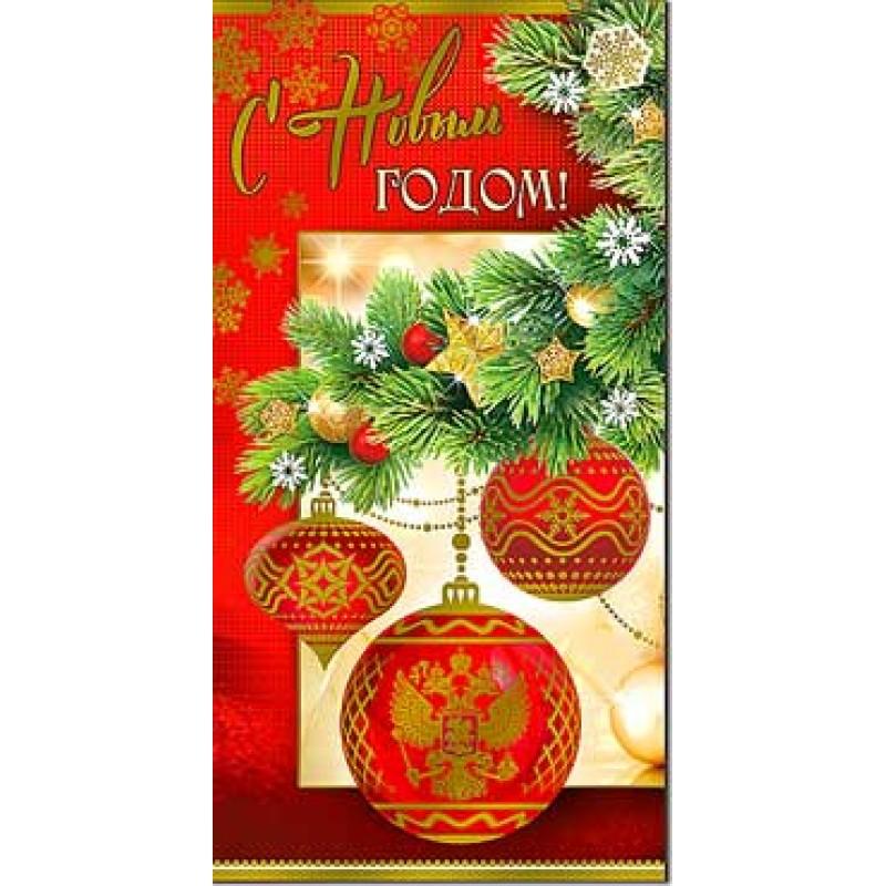 Евро открытки новый год