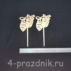 Топперы Шишки 2шт/уп ng036