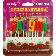 "Свечи праздничные ""Супербабушка"" (12 шт.)"