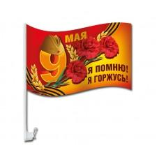 """Флаг на кронштейне для автомобиля """"9 Мая. Я помню! Я горжусь!"""""""