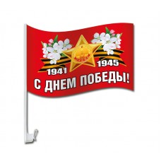 "Флаг на кронштейне для автомобиля ""С Днем Победы! 1941-1945"""