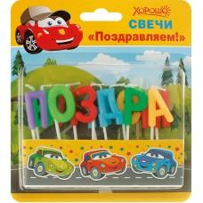 """Свечи праздничные """"Поздравляем!"""" (11 шт.)"""