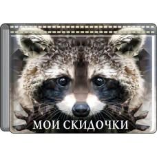 """Футляр для бонусных и кредитных карт """"Мои скидочки"""""""