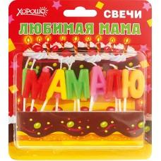 """Свечи праздничные """"Любимая мама"""" (11 шт.)"""