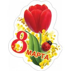 """Виниловый магнит """" 8 марта"""""""