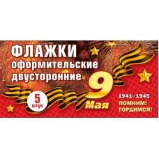 "Комплект флажков ""9 мая. Победа! 75 лет 1945-2020"""