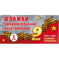 "Комплект флажков ""9 мая. Спасибо за победу!"""