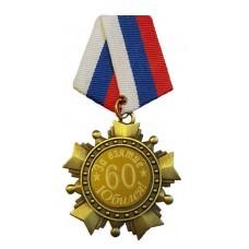 Орден с колодкой ТРК, за взятие юбилея 60 лет medali-21405723