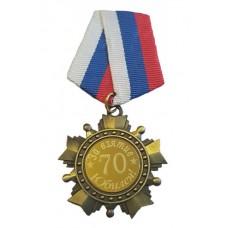Орден с колодкой ТРК, за взятие юбилея 70 лет medali-21406408