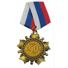 Орден с колодкой ТРК, за взятие юбилея 90 лет medali-21406535