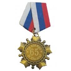 Орден с колодкой ТРК, за взятие юбилея 65 лет medali-21405845