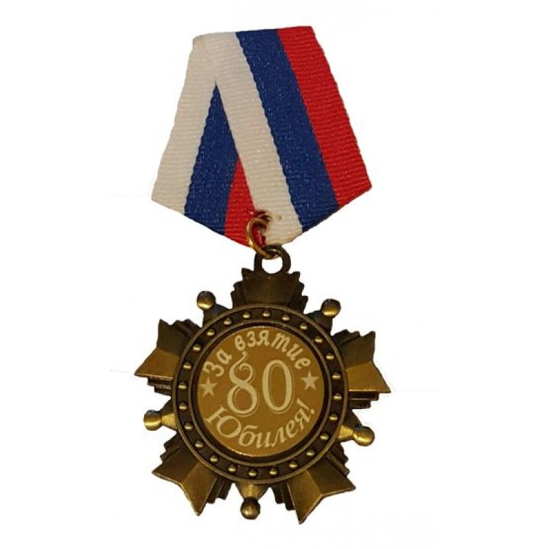 сообщает дзержинское поздравления за орден или медаль торт