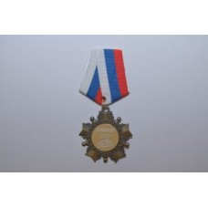 Орден с колодкой ТРК,  любимому брату medali-21410250