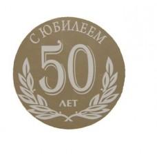 Вставка лазерная гравировка юбилей 50 лет d-50мм medali-26217778