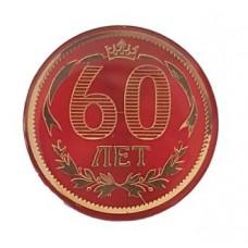Цветная вставка 60 лет d-50мм medali-25663224