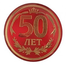 Цветная вставка 50 лет d-50мм medali-25663171