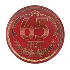 Цветная вставка 65 лет d-50мм medali-25663235