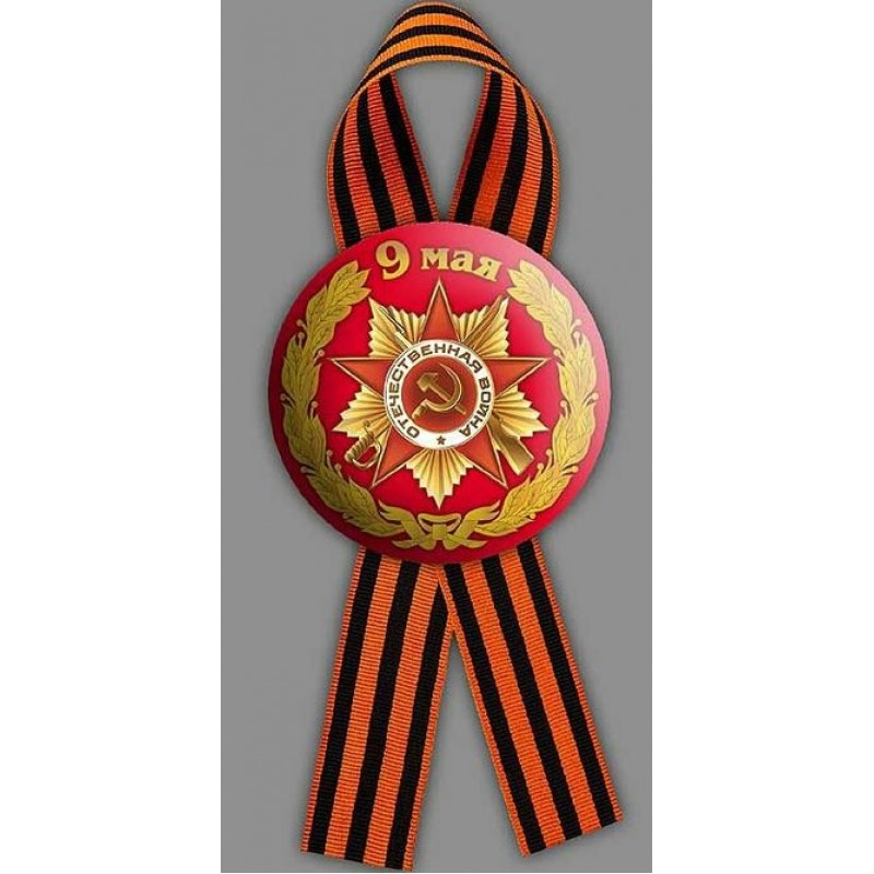 Открытка медаль на 9 мая