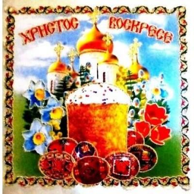 """Пасхальный платочек собор """"Христос воскресе"""" medali-27180609"""