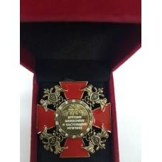 Орден крутому бизнесмену и настоящему мужчине medali-32466877