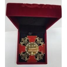 Орден за Взятия Юбилея medali-32336052