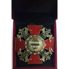 Орден Настоящему мужчине medali-32467163