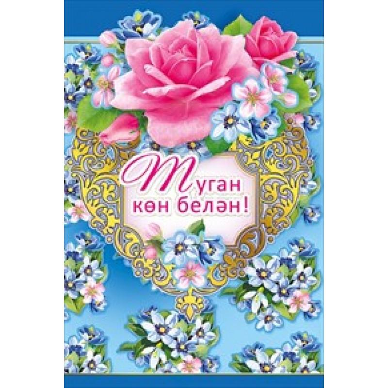 поздравления на татарском дауанике росла любви