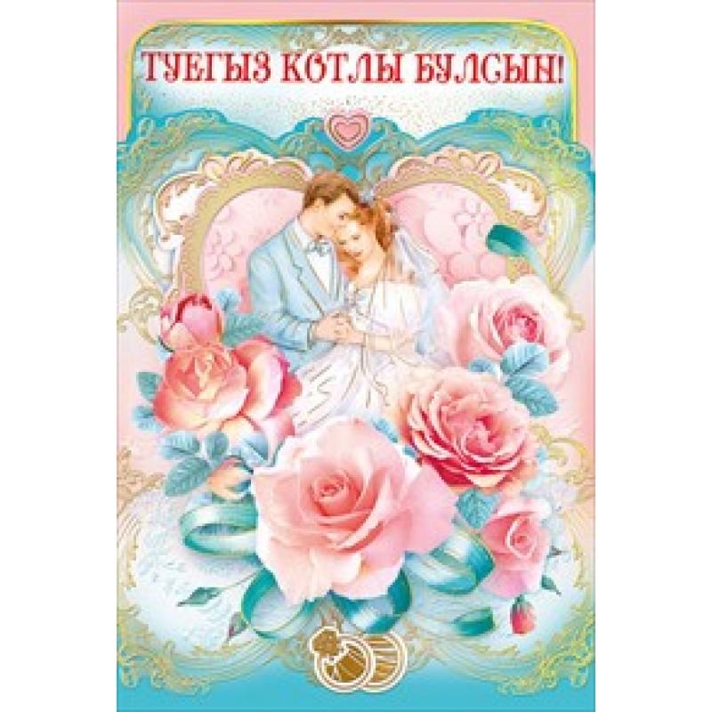 Поздравления бумажной свадьбы на татарском
