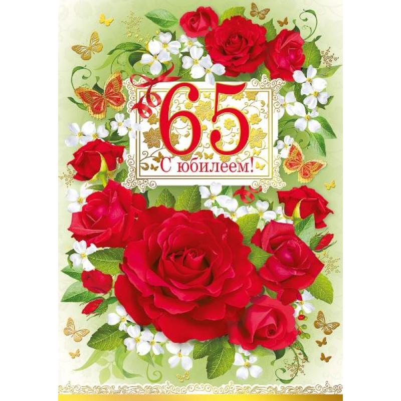 Поздравление 65 летием евгений