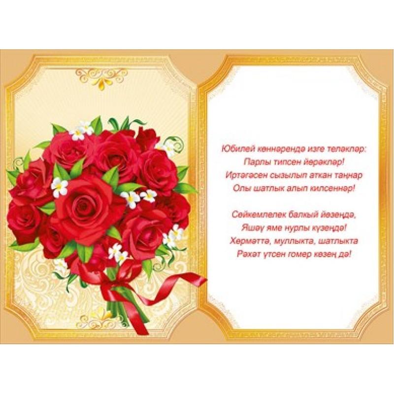 Поздравления на 65 летие по татарски
