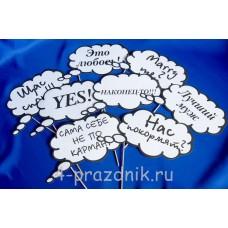 Облачка речевые Ь1 2407