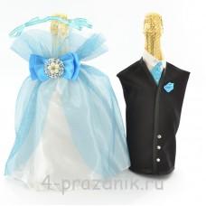 Одежда на шампанское голубая sam034