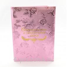 Папка для свидетельства о браке - Роза розовая 4000-1003