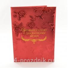 Папка для свидетельства о браке - Роза красная 4000-122